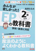 みんなが欲しかった!FPの教科書2級・AFP 学科・実技に対応 '17−'18年版