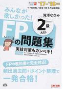 みんなが欲しかった!FPの問題集2級・AFP 実技対策もカンペキ! '17−'18年版