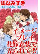 【全1-4セット】イメージプレイ、花嫁衣裳で弄られて!?(アネ恋♀宣言)