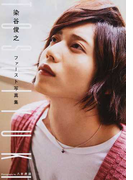 TOSHIYUKI 染谷俊之ファースト写真集