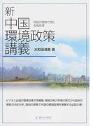 新中国環境政策講義 現地の感覚で見た政策原理