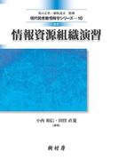 情報資源組織演習 改訂 (現代図書館情報学シリーズ)