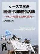 ケースで学ぶ国連平和維持活動 PKOの困難と挑戦の歴史