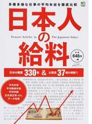 日本人の給料 日本の職業330種&公務員37種を網羅!!あの人の給料がわかる!!