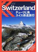 チューリヒ発スイス鉄道旅行 風光明媚な車窓風景に正確な運行時間、そして快適な車両と行き届いたサービス…
