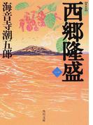 西郷隆盛 新装版 1 (角川文庫)(角川文庫)