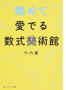 眺めて愛でる数式美術館 (角川ソフィア文庫)(角川ソフィア文庫)