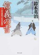 信義の雪 沼里藩留守居役忠勤控 書き下ろし長篇時代小説