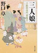 三人娘 手蹟指南所「薫風堂」 長篇時代小説