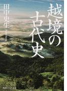 越境の古代史  (仮) (角川ソフィア文庫)(角川ソフィア文庫)