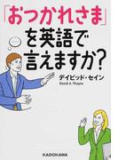 「おつかれさま」を英語で言えますか? (中経の文庫)(中経の文庫)