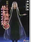 新約とある魔術の禁書目録 18 (電撃文庫)