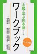 上級で学ぶ日本語ワークブック テーマ別 3訂版