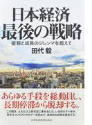 日本経済最後の戦略 債務と成長のジレンマを超えて