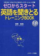 ゼロからスタート英語を聞きとるトレーニングBOOK 1日10分!だれにでもできるディクテーション入門書