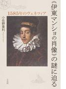 《伊東マンショの肖像》の謎に迫る 1585年のヴェネツィア