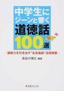 """中学生にジーンと響く道徳話100選 道徳力を引き出す""""名言逸話""""活用授業"""