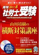 月刊 社労士受験 2017年 06月号 [雑誌]