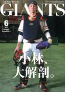 月刊 GIANTS (ジャイアンツ) 2017年 06月号 [雑誌]