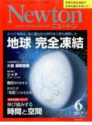 Newton (ニュートン) 2017年 06月号 [雑誌]