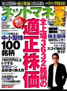 NET M@NEY (ネットマネー) 2017年 06月号 [雑誌]