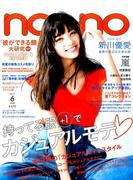 non-no (ノンノ) 2017年 06月号 [雑誌]