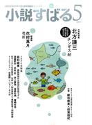 小説すばる 2017年 05月号 [雑誌]