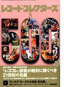 レコード・コレクターズ 2017年 05月号 [雑誌]