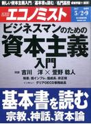 週刊 エコノミスト 2017年 5/9号 [雑誌]