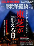 週刊 東洋経済 2017年 4/22号 [雑誌]