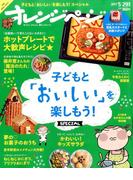子どもと「おいしい」を楽しもう!スペシャル 2017年 5/29号 [雑誌]