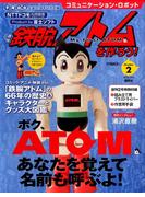 週刊鉄腕アトムを作ろう! 2017年 5/2号 [雑誌]