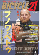 BICYCLE21 2017年4月号