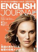【期間限定価格】[音声DL付]ENGLISH JOURNAL 2017年5月号