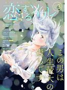 恋するソワレ 2017年 Vol.3(ソルマーレ編集部)