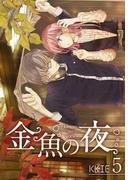 金魚の夜(フルカラー)【特装版】 5(ソルマーレ編集部)