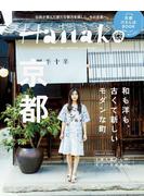 Hanako 2017年 4月27日号 No.1131 [和も洋も! モダン京都。]