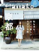 Hanako 2017年 4月27日号 No.1131 [和も洋も! モダン京都。](Hanako)