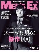 MEN'S EX 2017年5月号(MEN'S EX)