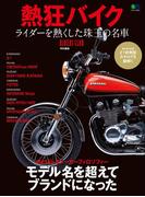 熱狂バイク
