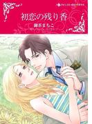 初恋の残り香(ハーレクインコミックス)