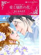 愛と犠牲の花(ハーレクインコミックス)