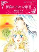 秘密の小さな姫君(ハーレクインコミックス)