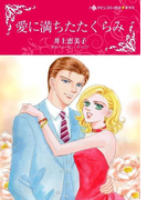 愛に満ちたたくらみ(ハーレクインコミックス)