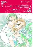 ドーセットの恋物語(ハーレクインコミックス)