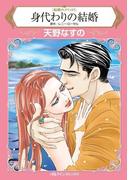 身代わりの結婚(ハーレクインコミックス)