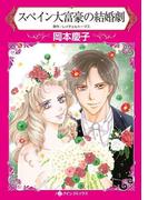 スペイン大富豪の結婚劇(ハーレクインコミックス)