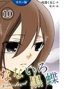 [カラー版]なないろ黒蝶~KillerAngel 10巻<出生の秘密>(コミックノベル「yomuco」)