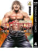 TOUGH 龍を継ぐ男 4(ヤングジャンプコミックスDIGITAL)