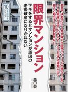 限界マンション。下手をするとマンションが原因の老後破産になりかねない。